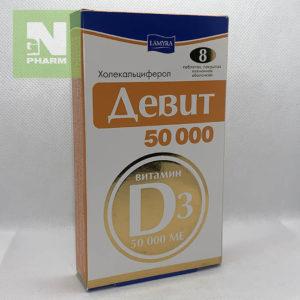 Девит Витамин D3 50000IU таб N8