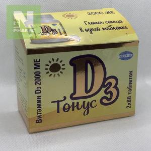 Витамин D3 2000МЕ таб N120