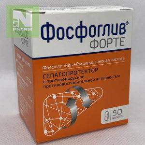 Фосфоглив Форте капс N50