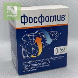Фосфоглив капс N50