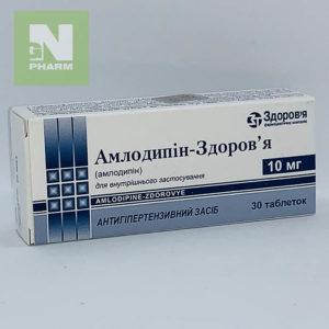 Амлодипин-Здоровье таб 10мг N30