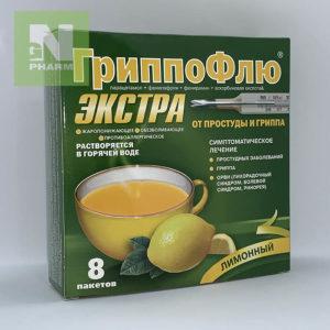 Гриппофлю Экстра от гриппа и простуды Лимон N8