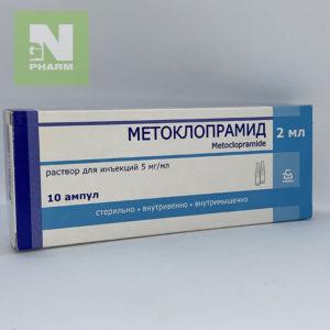 Метоклопрамид амп 5мг/2мл N10