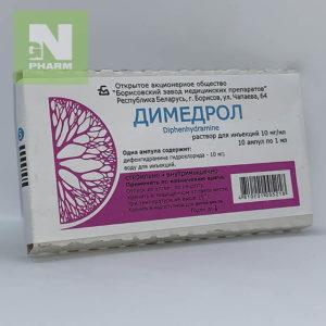 Димедрол амп 1% 1мл N10