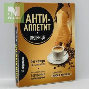 Анти-Аппетит леденци без сахара со вкусом кофе с молоком N10
